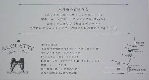 アルエット会場.JPG