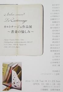 作品展 - コピー.JPG