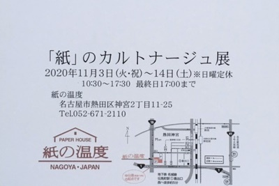 作品展葉書14.JPG